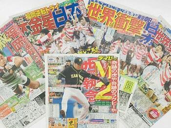ラグビーW杯で沸き立つスポーツ紙。奇跡報じるデイリーの一面には……。<Number Web> photograph by Sports Graphic Number