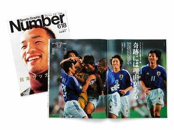 <ナンバーW杯傑作選/'05年1月掲載> アジア杯・ヨルダン戦 「奇跡には理由がある」 ~鬼神・川口のスーパーセーブ~<Number Web> photograph by Michi Ishijima/Tsutomu Kishimoto