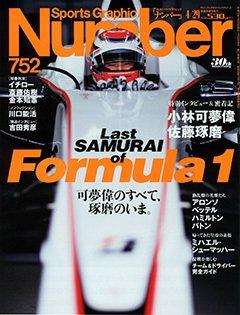 Last SAMURAI of Formula 1 可夢偉のすべて、琢磨のいま。 - Number752号 <表紙> 小林可夢偉