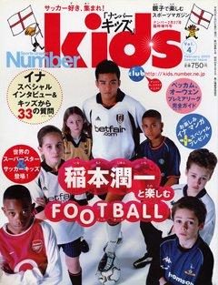 Number kids 稲本潤一と楽しむFOOTBALL - NumberKids04 <表紙> 稲本潤一