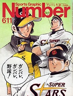 ガンバレ、ガンバレ、野球!  - Number 611号