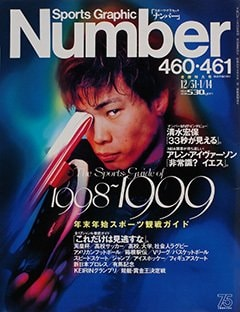 年末年始スポーツ観戦ガイド - Number460・461号 <表紙> 清水宏保