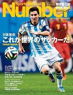8強激突! これが世界のサッカーだ。 - Number 2014/7/15臨時増刊号 <表紙> リオネル・メッシ