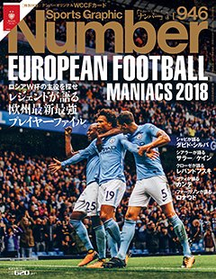 EUROPEAN FOOTBALL MANIACS 2018 - Number 946号