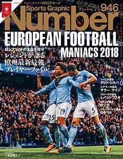 EUROPEAN FOOTBALL MANIACS 2018 - Number946号 <表紙> レロイ・サネ フェルナンジーニョ