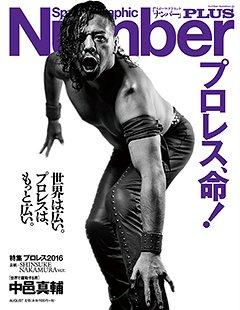 特集プロレス2016 表紙=中邑真輔版 「プロレス、命!」 - Number PLUS August 2016 Nakamura
