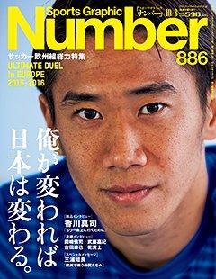 <サッカー欧州組総力特集> 俺が変われば日本は変わる。 - Number 886号 <表紙> 香川真司