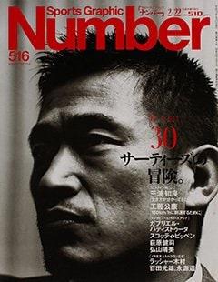 サーティーズの冒険 - Number516号 <表紙> 三浦知良