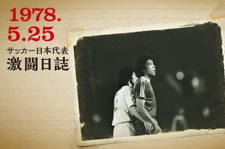 <ドキュメント第1回キリンカップ>「JAPAN CUP 1978」の衝撃 【後篇】<Number Web> photograph by PHOTO KISHIMOTO
