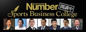 Number Sports Business College 開講中!