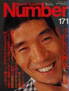 プロレス交響楽 - Number 171号 <表紙> ジャイアント馬場
