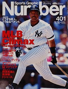 MLB Climax 1996 - Number 401号