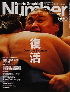 復活 横綱・貴乃花の15日間。 - Number560号 <表紙> 貴乃花