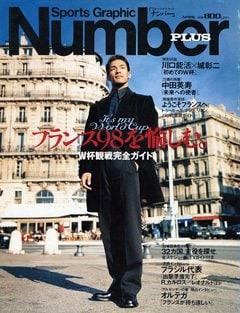フランス98を愉しむ。 W杯観戦完全ガイド - Number PLUS April 1998 <表紙> 中田英寿