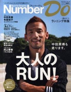 大人のRUN! 一冊まるごとランニング特集  - Number Do 2010 November <表紙> 中田英寿
