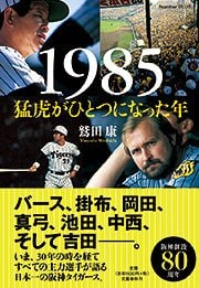 『1985 猛虎がひとつになった年』