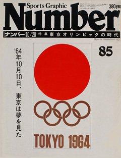 伝説・東京オリンピック - Number 85号
