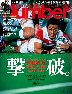 秋競馬「ディープを超えろ」/ラグビー日本代表「撃破」 - Number987号