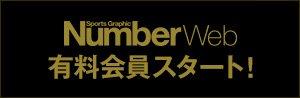 NumberWeb有料会員、4月1日スタート!