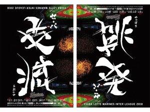 ロッテの挑発ポスターへの反応は?「つば九郎の方が」「妬み?」