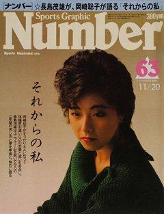 それからの私 - Number 63号 <表紙> 岡崎聡子