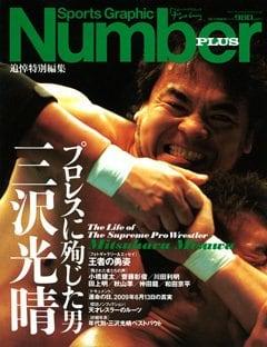 プロレスに殉じた男 三沢光晴   - Number PLUS October 2009 <表紙> 三沢光晴