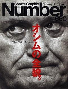 オシムの全貌。 The Osim Impact - Number 660号 <表紙> イビチャ・オシム