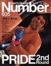 PRIDE 2nd Round 「最強」に至る道。PRIDE 2nd Round
