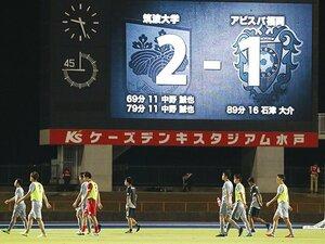 天皇杯Jクラブ敗退は波乱じゃない?国内3冠で最も難関タイトルな理由。