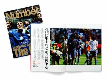 <ナンバーW杯傑作選/'06年7月掲載> ついに生まれなかった闘争心。 ~ドイツW杯をデータで徹底分析~<Number Web> photograph by Shinji Akagi/Koji Takano(JMPA)