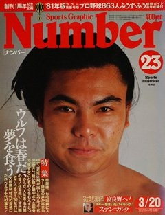 ウルフは春だ、夢を食う - Number 23号 <表紙> 千代の富士