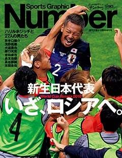 新生日本代表 いざ、ロシアへ。 - Number2017/9/15臨時増刊号