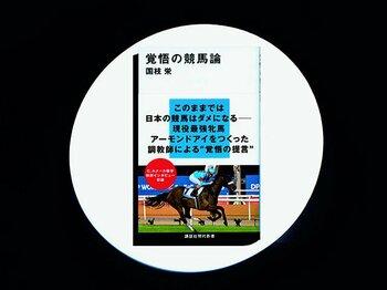 『覚悟の競馬論』競馬ファンを勇気づける、名調教師からの清々しい提言。<Number Web> photograph by Sports Graphic Number