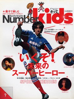 Number kids いくぞ! 未来のスーパーヒーロー - Number Kids01