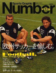 欧州サッカーを愉しむ。 - Number PLUS September 2000 <表紙> ジネディーヌ・ジダン デル・ピエーロ