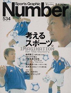 考えるスポーツ。 - Number 534号 <表紙> 森岡隆三