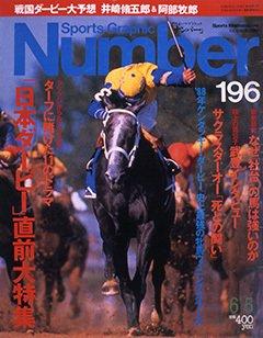 日本ダービー直前大特集 - Number196号