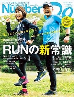RUNの新常識 - Number Do 2020 vol.38 <表紙> 高橋尚子 金哲彦