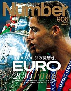 EURO 2016 Final - Number 906号 <表紙> クリスティアーノ・ロナウド