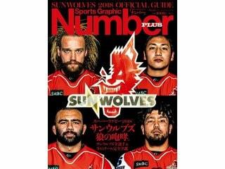 スーパーラグビーの完全ガイド。「サンウルブズ 狼の咆哮」2月20日(火)発売!