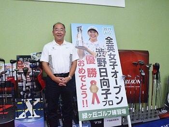 恩師が明かす渋野日向子の高校時代。一度だけ叱った「OLになります」。<Number Web> photograph by Toshihide Ishikura
