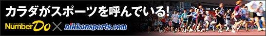 Number Doとnikkansports.comが協力して、Do sportsの応援サイトを開設しました!