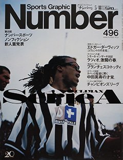 Serie A CLIMAX - Number496号 <表紙> エドガー・ダーヴィッツ