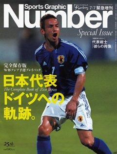 [完全保存版 W杯アジア予選プレイバック] 日本代表 ドイツへの軌跡。 - Number 2005/7/7緊急増刊号 <表紙> 中田英寿