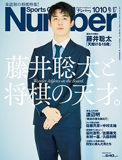 藤井聡太と将棋の天才 - Number 1010号 <表紙> 藤井聡太