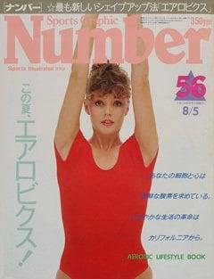 この夏、エアロビクス! - Number 56号