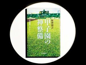 『阪神園芸 甲子園の神整備』猛虎ナインも絶賛の職人魂。阪神園芸が「神」たる理由。