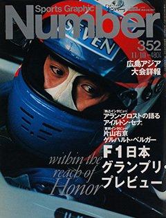 F1 日本グランプリ・プレビュー - Number 352号 <表紙> 片山右京