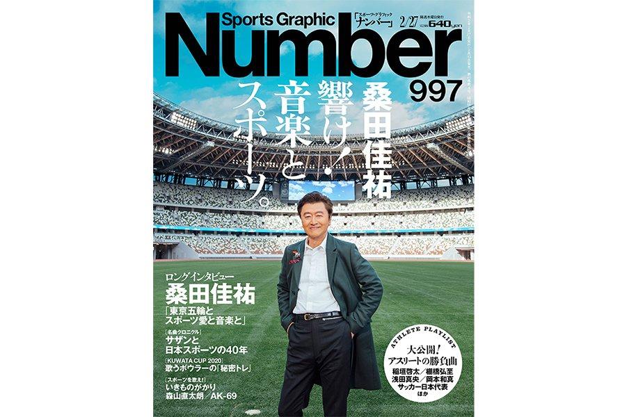 Number997号「桑田佳祐インタビュー」スポーツ誌で異例の大特集!