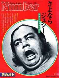 さよならジェシー - Number 緊急増刊 June 1984 <表紙> 高見山